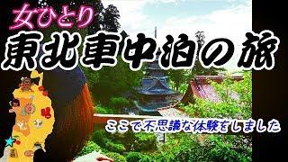 【女子車旅】#149 ついに幻の生物とご対面!?後編 ~軽自動車で東北車中泊の旅をする