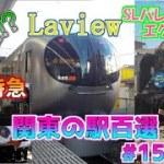 【鉄道旅ゆっくり実況】関東の駅百選めぐり旅#15 LaviweとSLで巡る秩父編