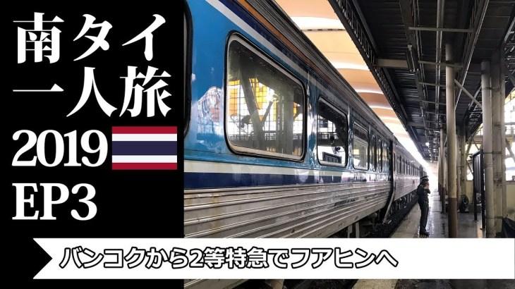 バンコクから2等特急でフアヒンへ | Bangkok to Hua Hin by Train | 南タイ一人旅2019 EP3