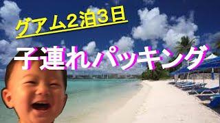 【2泊3日】グアム旅行 子連れパッキング・持ち物