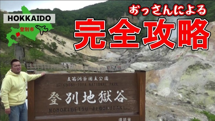 #3-5 【登別観光】地獄谷ガイドツアー | 北海道ほぼ日帰りおっさん2人旅【ほぼ旅】