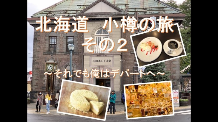 北海道小樽で観光したい気持ちと便意がコラボ#3