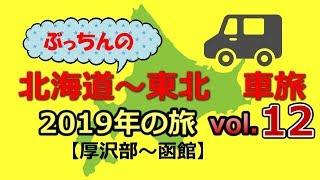 女子一人 車中泊 北海道~東北3カ月の旅12【厚沢部~函館】