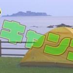 【キャンプ】軍艦島を目指して!!#7【自転車一人旅】