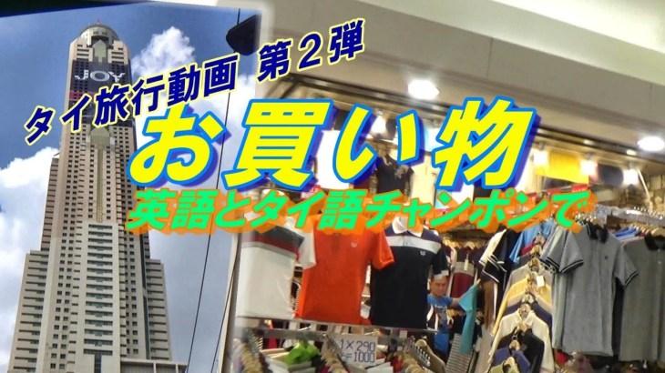 【タイ旅行動画第2弾】(8)お買い物 英語とタイ語チャンポンで(2018年9月)