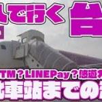 【台湾ひとり旅①】台湾旅行の基本パターン?ピーチで行く関西国際空港→台湾桃園国際空港(ATM・自販機LINEPay・悠遊カード)