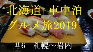GW北海道 車中泊 グルメ旅2019 #6 札幌~岩内