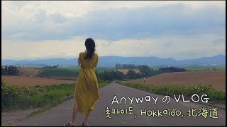 JPN SUB| 홋카이도 is 뭔들🌿 |北海道旅行| Hokkaido Vlog