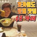 [진상처리반]홋카이도여행 로컬맛집 수프 카레먹방!! 日本旅行 北海道 小樽   スープカレーMukbang Japan travel curry soup