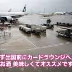 中部国際空港 NGO発 バンコクひとり旅【201907-1】