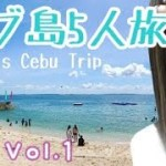 Neticaのゆるゆるセブ旅行記-Vol.1