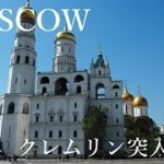 【モスクワ観光】ロシア一人旅 モスクワ編 Part4 クレムリン宮殿内部公開