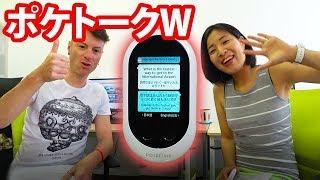 音声翻訳機ポケトークWを試してみた!海外旅行シュミレーションで実践