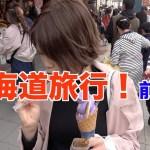 【 前半 】北海道旅行編 北海道は食い物がうめえ!