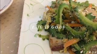 【ひとり旅】【感動】沖縄ゴルフリゾートで食べたゴーヤチャンプルが絶品だった!