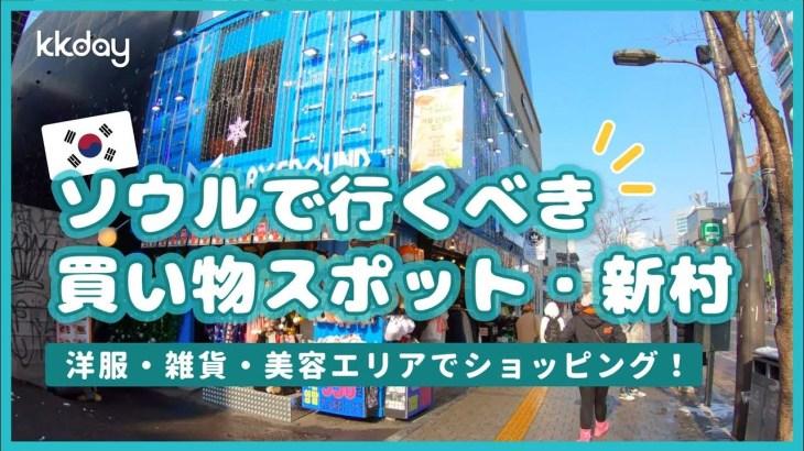 【韓国旅行】ソウル・新村(シンチョン)でショッピング!韓国コスメ、服ブランドが大集結