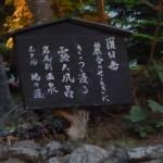 岩尾別温泉・ホテル地の涯 露天風呂