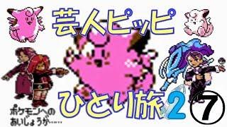 【ポケモン金銀】芸人ピッピひとり旅2 ゆっくり実況#7