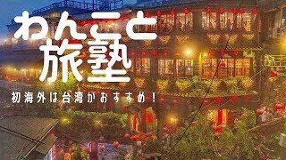 わんこと旅塾第15回~初海外は台湾がおすすめ!
