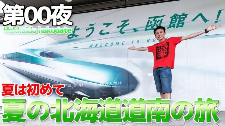 【夏の北海道】第00夜 初めて夏の北海道に行って来た 道南・函館編
