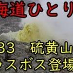 【北海道ひとり旅】 #033 ラスボス登場 硫黄山