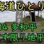 【北海道ひとり旅】 #034 ひたすら地平線 多和平