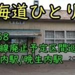 【北海道ひとり旅】 #058 札沼線廃止予定区間巡り4 札比内駅/晩生内駅