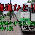 【北海道ひとり旅】 #062 札沼線廃止予定区間巡り8 新十津川駅