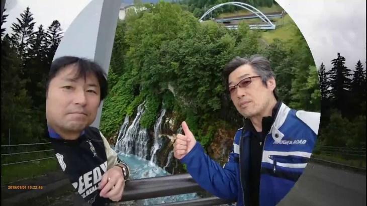 2019年 夏 北海道ツーリング 3days 十勝岳望岳台 白ひげの滝