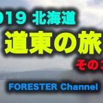 北海道2019 フェリー・キャンプ 道東の旅 〜 その3(釧路〜摩周湖〜キャンプ場)<4K>