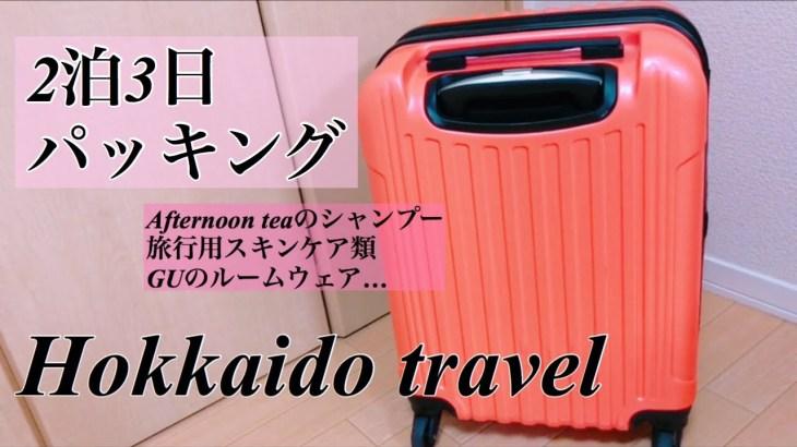 【パッキング】 2泊3日で北海道に行くときのスーツケースの中身紹介♡ 洋服、バスタイムグッズ、ルームウェアなどなど…【ASMR】【音フェチ】