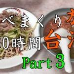#3:260時間食べまくり台湾旅行記2018、うまい涼麺と京鼎楼の小籠包、臨江夜市で食べ歩き