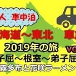 女子一人 車中泊 北海道~東北3カ月の旅35【弟子屈~根室~弟子屈】