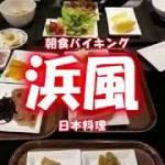 日本料理浜風朝食バイキング【関東旅行その9】