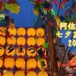 【旅行】阿佐ヶ谷七夕まつりに行った気分になれる動画!〜Festival in Asagaya in Japan〜