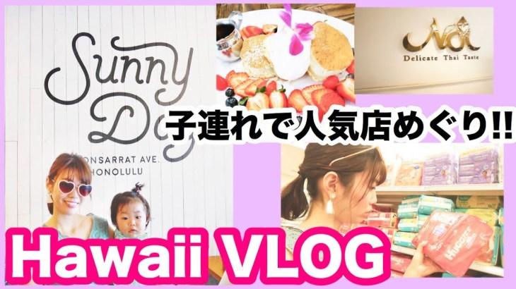 【Hawaii VLOG】子連れでハワイグルメ人気店めぐり♡ハワイでオムツ買ってみた!4日目