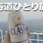 北海道ひとり旅③ 【さんふらわあ】帰りの船内でビール Hokkaido solo trip 3 Beer in the return ship