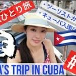 キューバひとり旅① ★Risa's trip in CUBA★                      #cuba  #havana #キューバ #ひとり旅 #今行くべき国