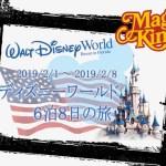 フロリダWDW旅行記 Vol.1 マジックキングダム編
