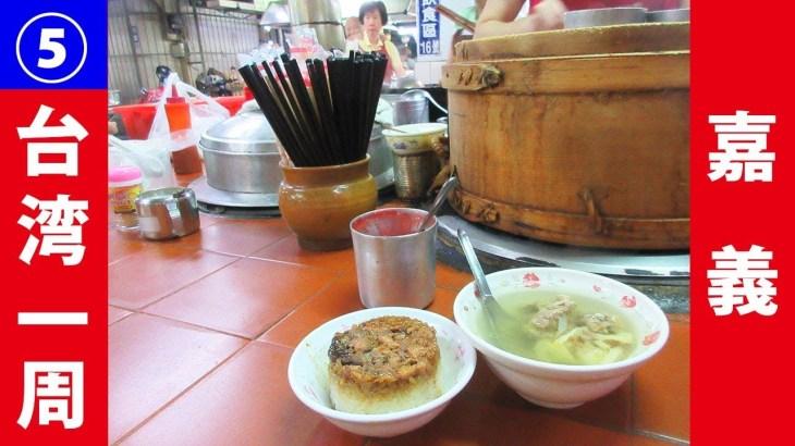 【台鉄でひとり台湾一周旅行⑤】嘉義、鉄子気分で雞肉飯にハマる