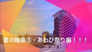 【夏の北陸】輪島旅行記③あわび祭り