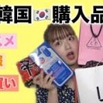 【まりめろ】韓国で爆買い!購入品紹介!【韓国旅行】