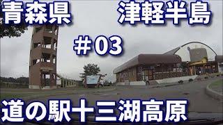 東北旅行 青森編 #03 道の駅 十三湖高原