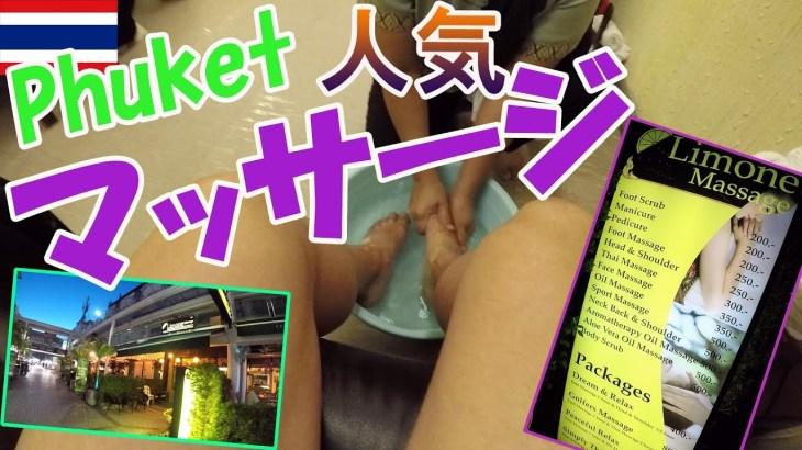 【タイ旅その12】プーケットで人気マッサージ店に行く Famous and Cheap Massage in Phuket【チキン旅/旅行記2019】