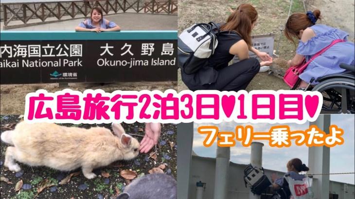 【車椅子女子】2泊3日の広島旅行〜1日目〜【vlog】