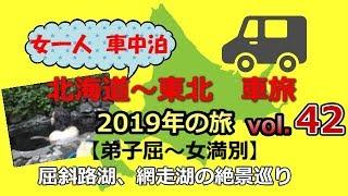 女子一人 車中泊 北海道~東北3カ月の旅42【弟子屈~女満別】1