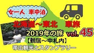 女子一人 車中泊 北海道~東北3カ月の旅45【鶴居~中札内】