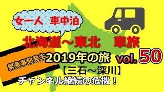 女子一人 車中泊 北海道~東北3カ月の旅50【三石~深川】