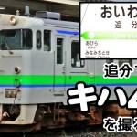 【北海道ヨンマル最高っ!】追分駅で石勝線・室蘭本線のキハ40たちを撮る!