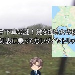 霊夢と魔理沙が行く!北海道 函館・小樽・札幌旅行⑥特急スーパー北斗7号編